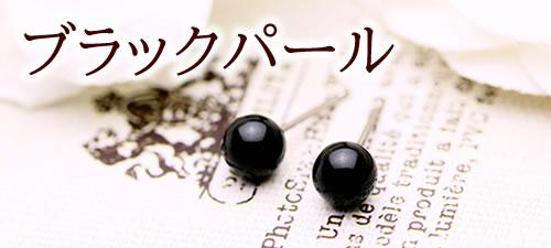 ブラックパール