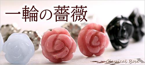 バラの天然石スタッド