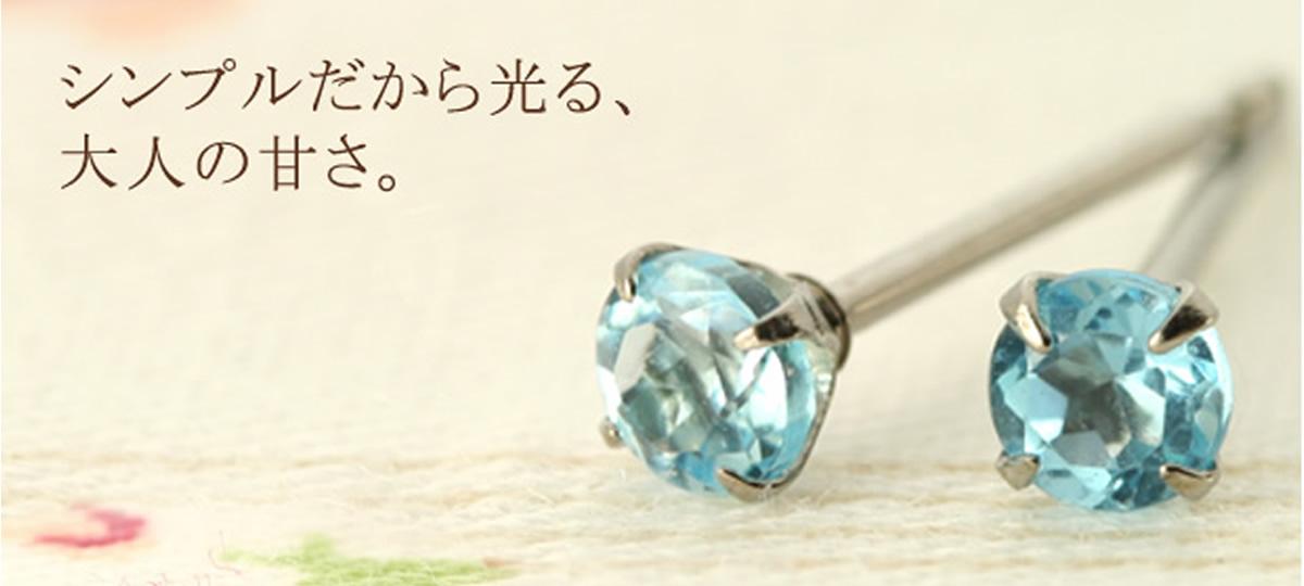 四つの爪で3ミリの天然石をしっかりつかんでいるスタットタイプのピアス。天然石はラウンドカットと言われる、正面から見て円形にカットされています。金属部分はすべてチタン素材。