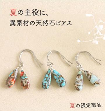 【夏の期間限定】カルム/異素材の天然石ピアス