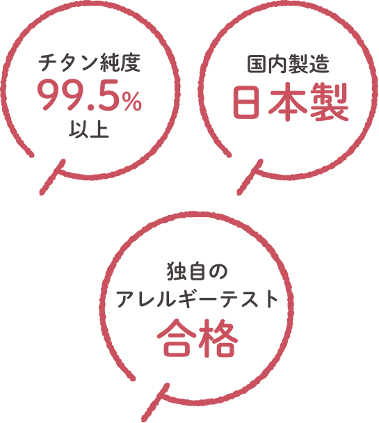 なでしこスタイルのここが違う!「高純度(99.5%)」「国内製造」「独自のアレルギーテスト」の3つの条件をクリアした「高品質のチタン」