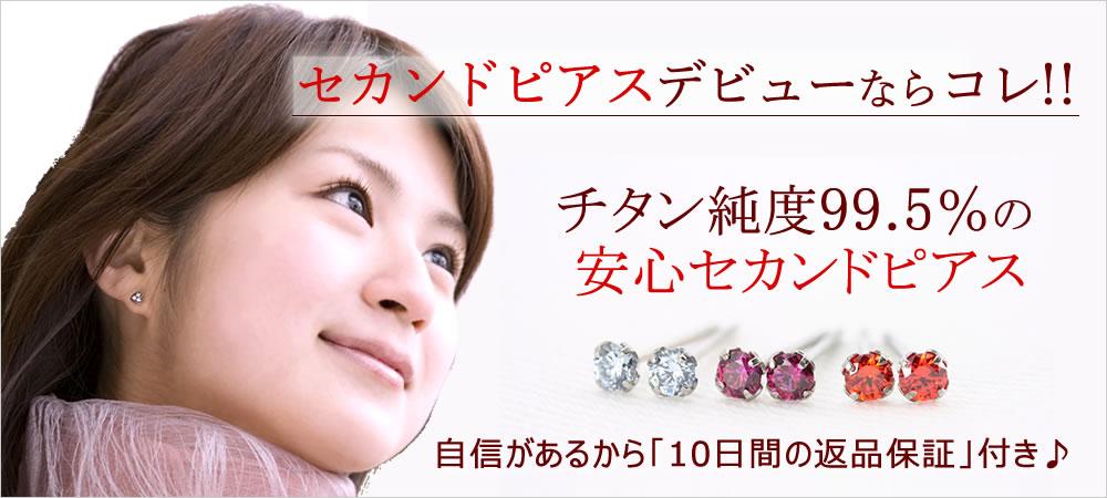 金属アレルギー対応の純チタンピアス「CZダイアモンド」をつけていてちょっと右上をみている女性、