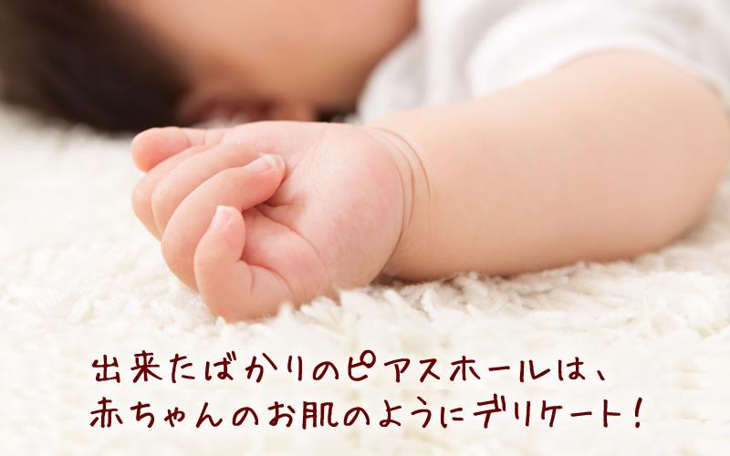 赤ちゃんのお肌はデリケート