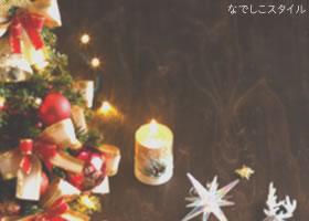 xmas/自分への贈り物